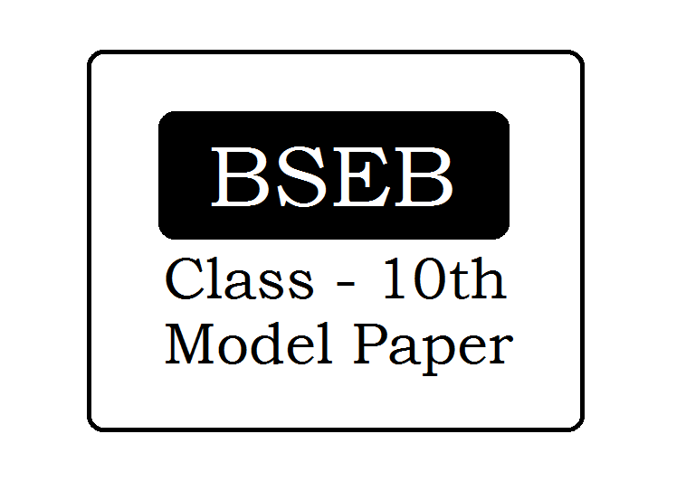 Bihar Board 10th Model Papers 2021