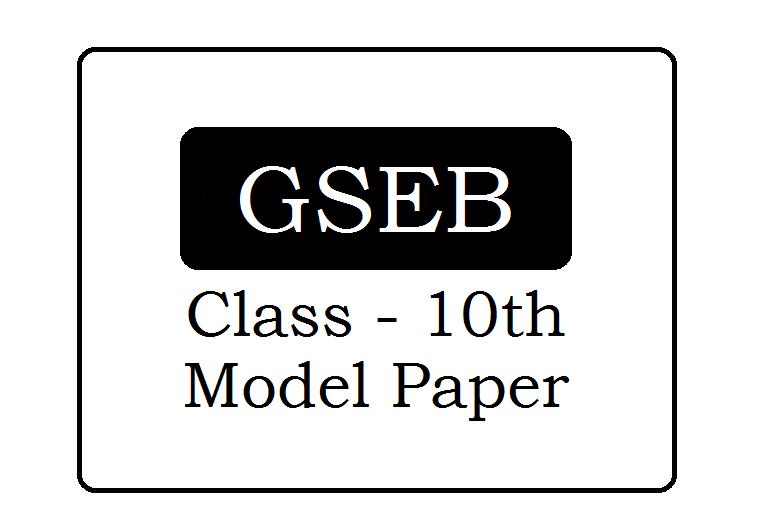 GSEB 10th Model Paper 2021