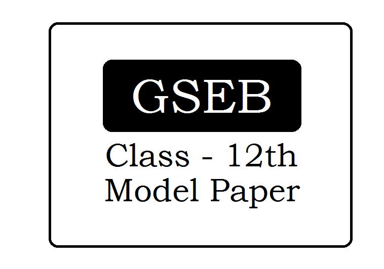 GSEB 12th Model Paper 2020