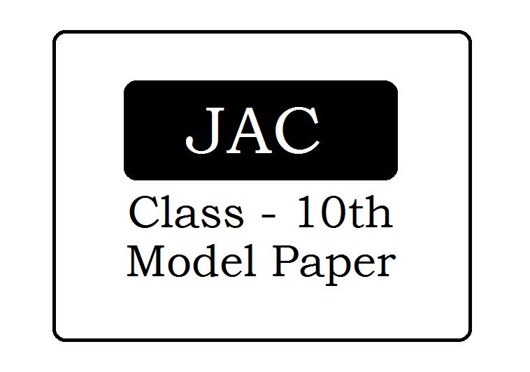JAC 10th Model Paper 2020