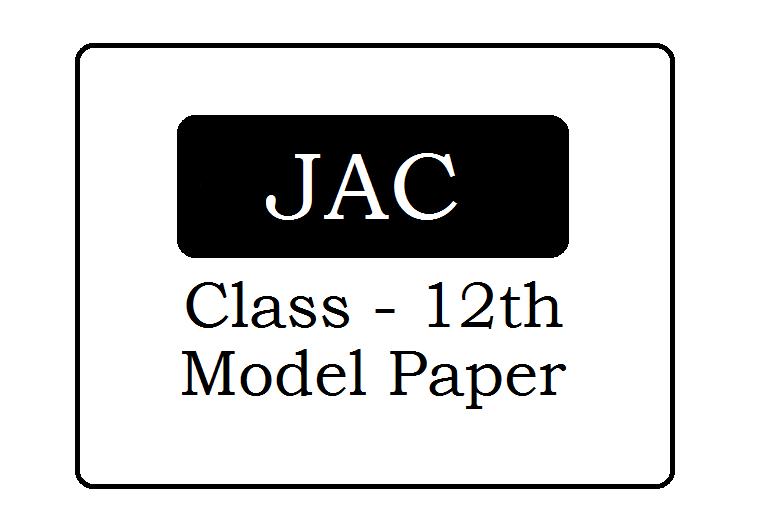 JAC 12th Model Paper 2020