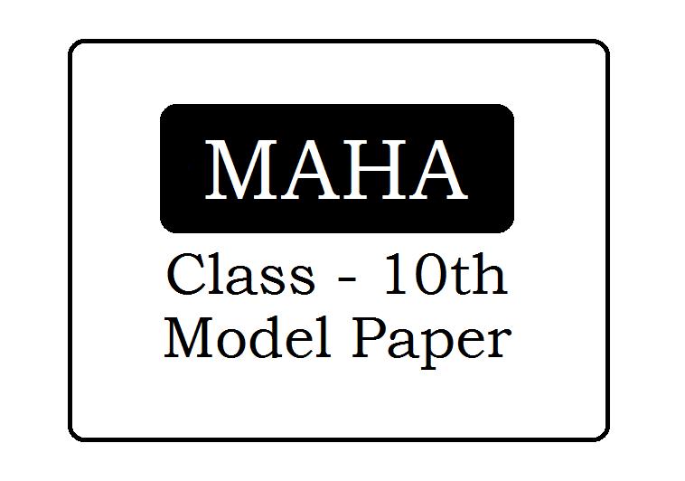 Maha Board 10th Model Paper 2021