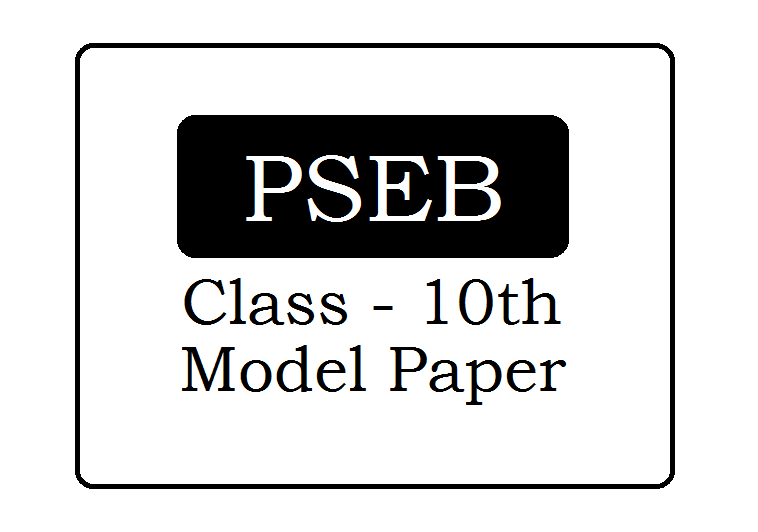 PSEB 10th Question Paper 2020
