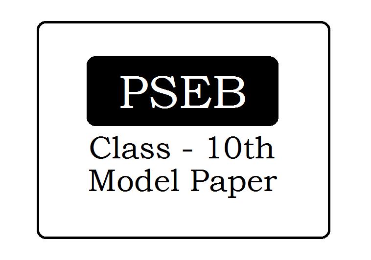 PSEB 10th Model Paper 2021