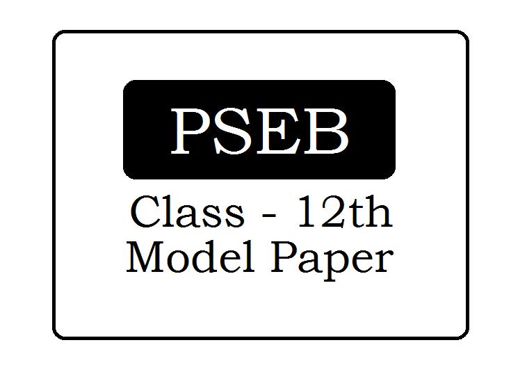 PSEB 12th Model Paper 2020