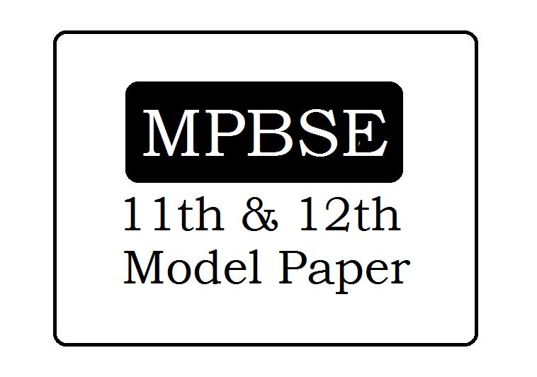MP Board HSSC Model Paper 2022